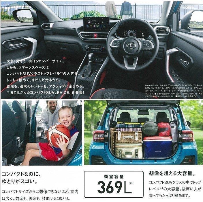 Gambar interior Toyota Raize dalam brosur